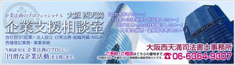 企業法務 大阪